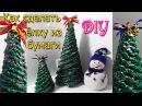 ❄ Ёлка из газетных трубочек своими руками, новогодний diy 2018 Christmas tree made of paper diy ❄