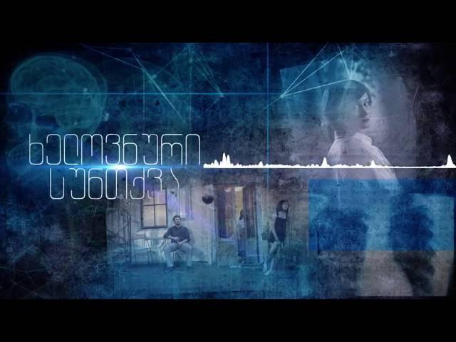 ხელოვნური სუნთქვა Soundtrack Official Full Version