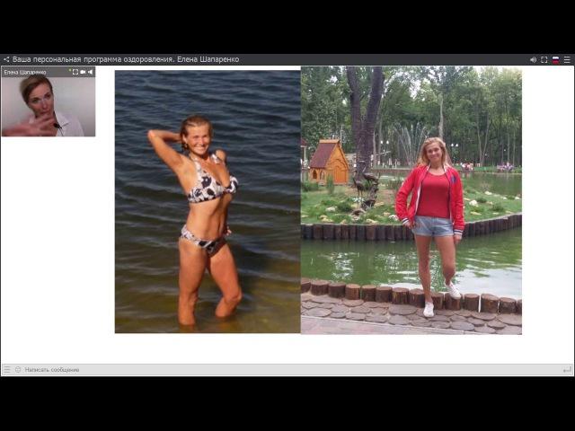 Елена Шапаренко: Восстановление здоровья: Составьте Вашу личную программу восстановления здоровья