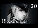 Душевное Прохождение Bloodborne...Хранительница Астральной Башни... Е20 НГ Без Инте ...