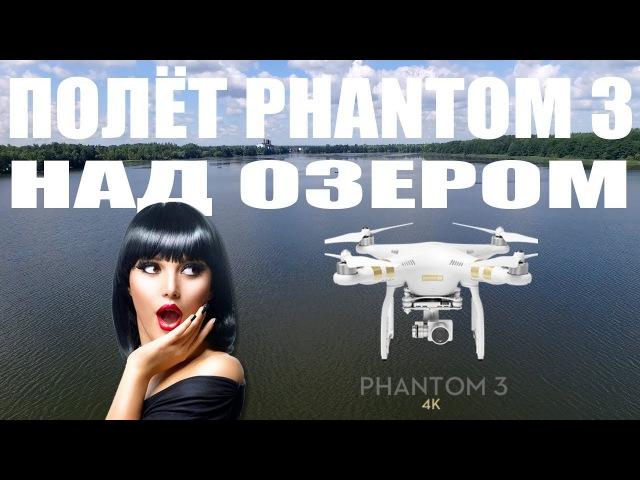 Полёт над озером Phantom 3 Pro на 2км
