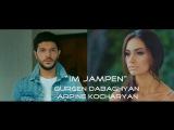 Gurgen Dabaghyan & Arpine Kocharyan - Im Jampen (Official Music Video 2017)