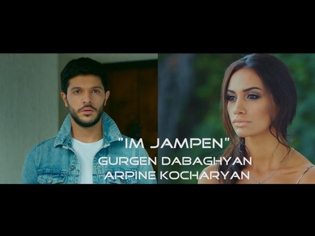 Gurgen Dabaghyan Arpine Kocharyan - Im Jampen ( Лучшие Армянские Песни ) vk.com/haymusic 2017