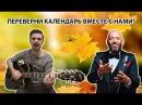 Вячеслав Чернышёв (FOLSTY, подкавром) - 3 сентября (Шуфутинский cover)