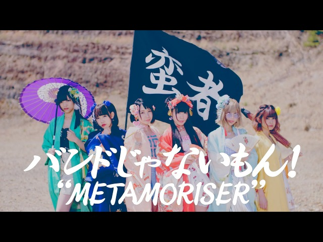 Band Ja Naimon! (バンドじゃないもん!) - METAMORISER