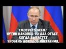 Путин Рассказал всем когда на Руси жить хорошо станет ждем 2018 Смотреть всем