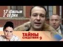 Тайны следствия 9 сезон 24 серия - Шесть миллионов свидетелей 2011