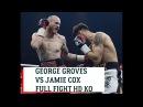 GEORGE GROVES VS JAMIE COX FULL FIGHT HD KO I ДЖОРДЖ ГРОУС ДЖЕЙМИ КОКС ПОЛНЫЙ БОЙ НОКАУТ