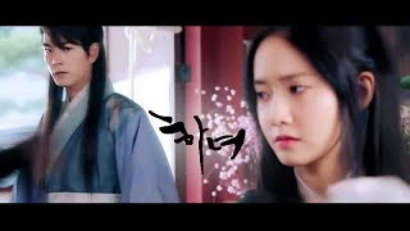 [왕은사랑한다] 하녀 예고편 패러디 (린산-홍종현,윤아)