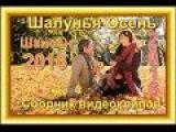 Шалунья осень - Красивый Шансон 2016Сборник видеоклипов