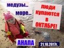 Анапа.Море.Медузы.Люди купаются! 21.10.2017г.Anapa.Sea.Jellyfish.People swimming!