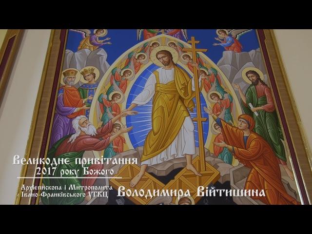 Великоднє послання Єпископів Івано-Франківської Архієпархії 2017
