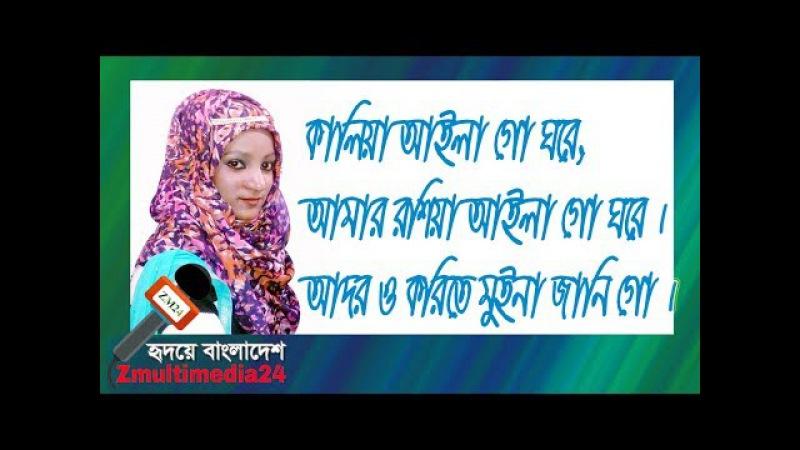 New Baul Gaan2018 | bengali baul gan2018 | কালিয়া আইলা গো ঘরে | Kalia Aila Go Ghore | Zmultimedia24