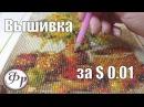 Халява с Алиэкспресс за $0 01 Как даром купить товар из Китая
