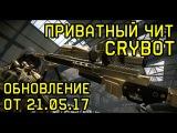 CryBot | ПРИВАТНЫЙ ЧИТ на Warface | 100% БЕЗ БАНА | от 21.05.17 | RU EU