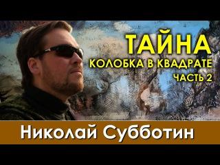 Николай Субботин. Тайна Колобка в квадрате. Часть 2
