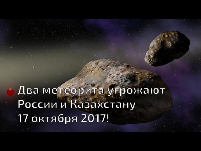Падение метеорита в России и Казахстане 17 октября!Очередная утка?