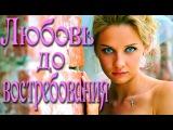 Лучшие видео youtube на сайте    main-host.ru      Любовь до вoстребoвания -  Русские мелодрамы 2015 смотреть кино фильм сериал