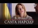 Слуга Народа - сериал комедия 9-10 серии в HD сезон 1, 24 серии 2015
