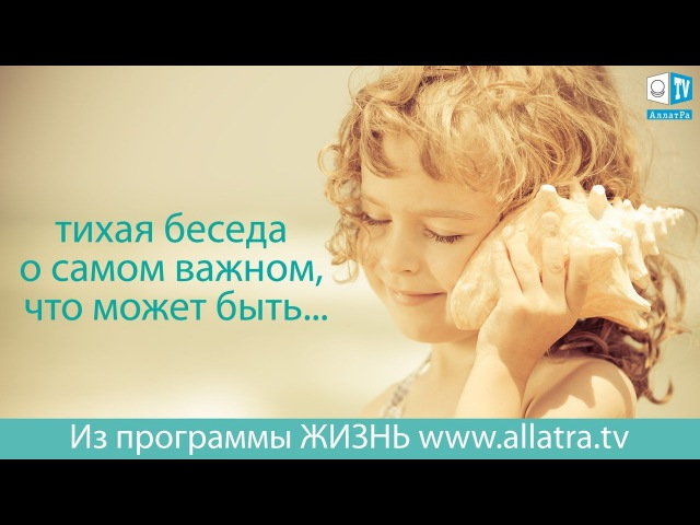 Тихая беседа о самом важном, что может быть. Из передачи Истина на всех одна. » Freewka.com - Смотреть онлайн в хорощем качестве