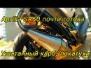 ApriliaSR506 Снова Какашка Карбюратор, Первые Покатушки часть 1