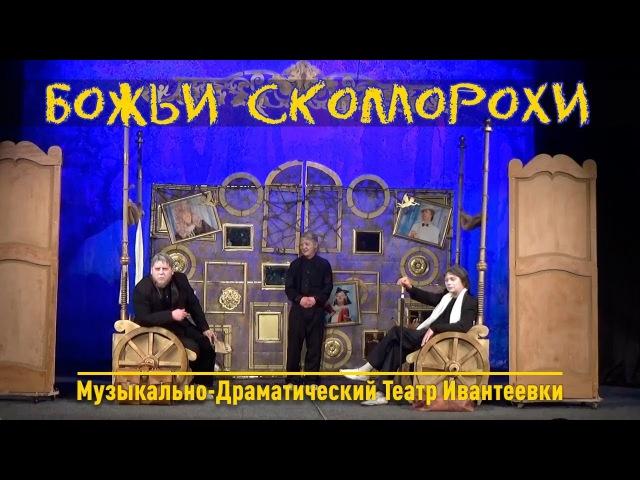 Спектакль Божьи скоморохи (Комедианты). Ивантеевский театр (09.2017)