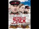 Днепровский рубеж 2009 HD