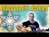 Падает снег (дворовая версия)  Песня О НЕВЗАИМНОЙ ЛЮБВИ под гитару  SASHOCK covers