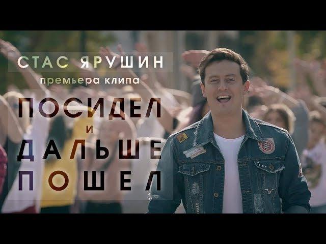 ПРЕМЬЕРА! Стас Ярушин - Посидел и дальше пошел (2017)