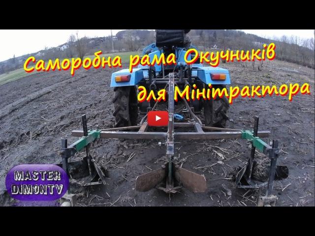 Саморобна рама Окучників для Мінітрактора!!