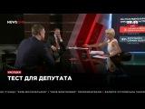 Тест для народных депутатов на NewOne насколько хорошо они знакомы с ценами в Украине 24.05.17