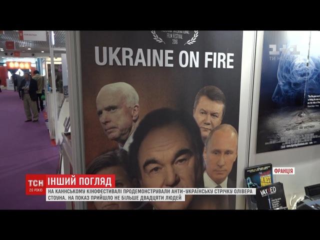 На Каннському кінофестивалі показали антиукраїнський фільм Україна у вогні