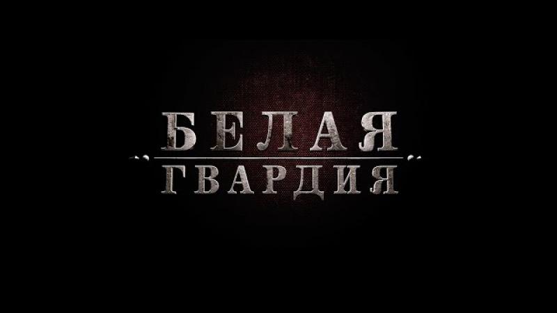 Белая гвардия 1 серия смотреть онлайн бесплатно