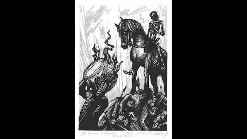 Густав Майринк -Вальпургиева ночь (Аудиокнига) Классики ужасов