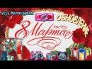 Поздравление с 8 марта - Открытие подарков - Обзор Обновления Музвар