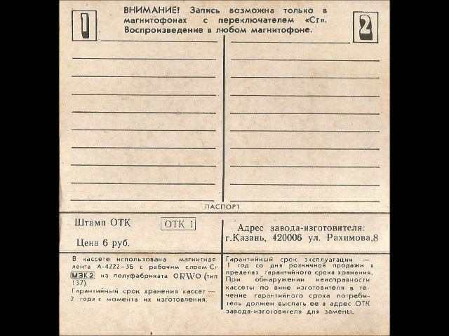 Вадим Голованов - Для служебного пользования - I (1989/90?), Часть 2