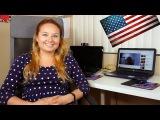 США 234: Моя работа в США. Юля рассказывает про свою работу в США.