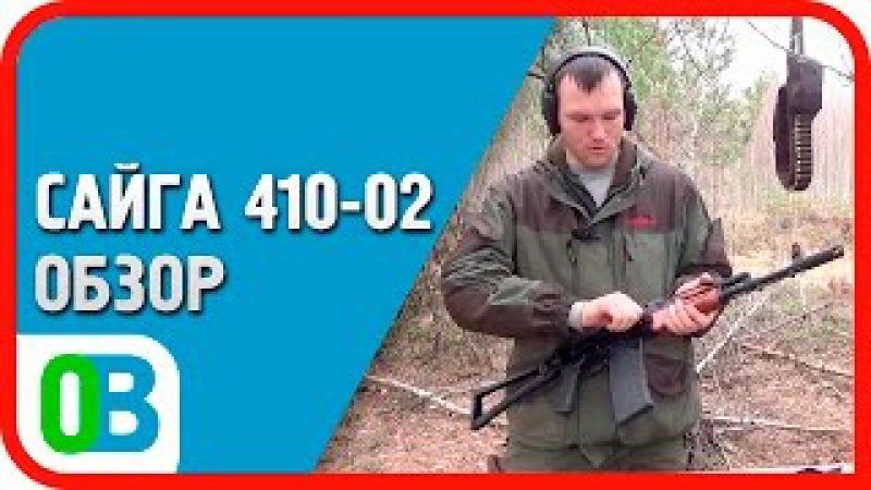 ПОСЛЕДНИЙ ОБЗОР! Сайга 410К-02
