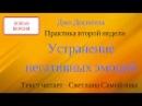 Практическая медитация второй недели по системе Джо Диспензы