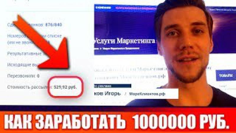 Как заработать VK 1,000,000 руб. Реклама VK 2017-2018 Вконтакте раскрутка. Бизнес продвижение