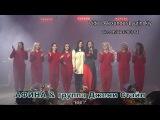 АФИНА &amp группа Джени Стайл -
