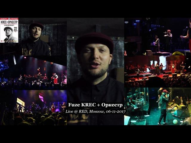 Fuze [KREC] Оркестр • Live @ RED, Moscow, 06-11-2017
