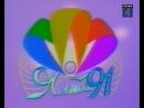 Ялта 91 Конкурс Песни Ретро Yalta 1991 (Song Contest ) Style Of Retro Songs