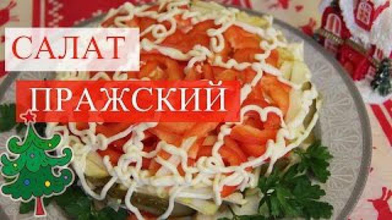 Салат Пражский. Салат на Новый Год от Татьяны.
