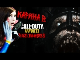 КАРИНА И Call of Duty: WWII | Zombies