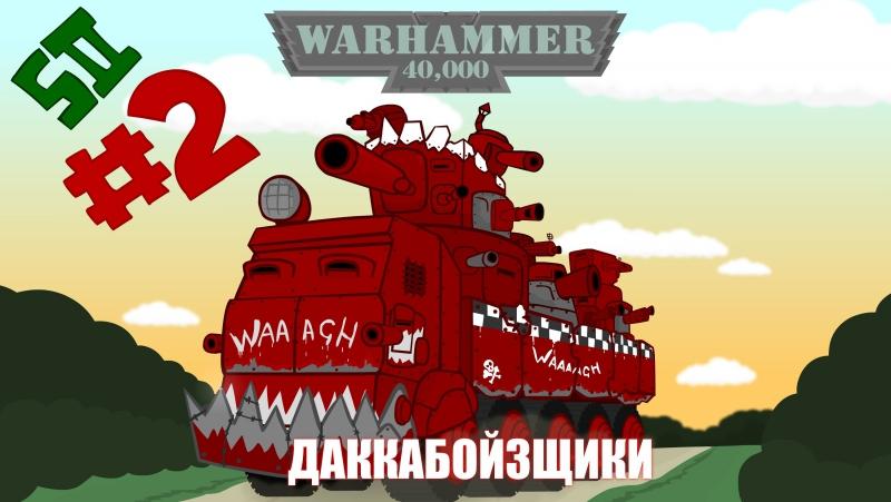 WARHAMMER 40000 cartoon Серия 2 сезон 2 Даккабойзщики
