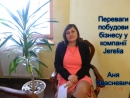 Переваги побудови бізнесу у компанії Jerelia
