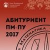 АБИТУРИЕНТ СПбГУ ПМ-ПУ 2017