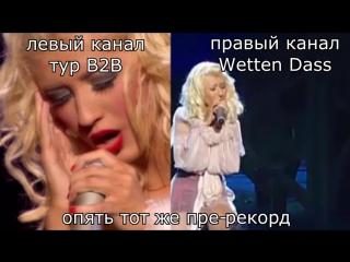 Christina Aguilera Playback