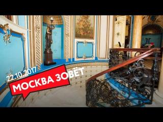 22.10 | МОСКВА ЗОВЁТ в Сандуновские бани!